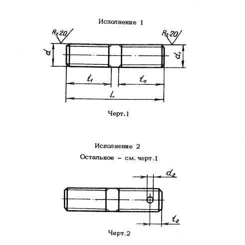 Шпильки ОСТ 1 31803-80, ОСТ 1 31801-80, ОСТ 1 31802-80